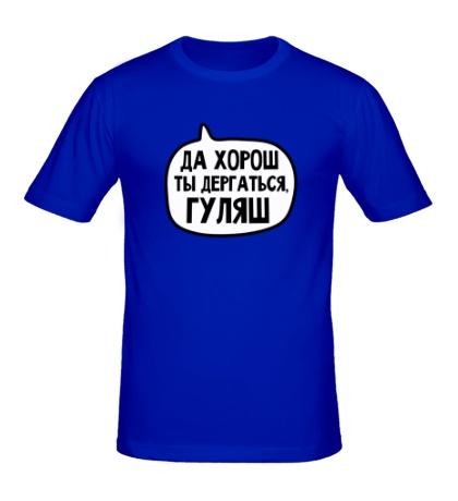 Мужская футболка Гуляш