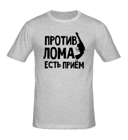 Мужская футболка Против лома есть прием
