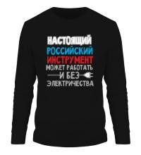 Мужской лонгслив Российский инструмент