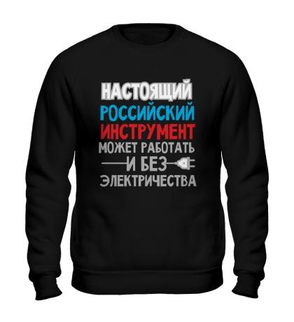 Свитшот Российский инструмент