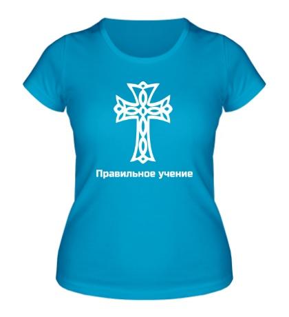 Женская футболка «Правильное учение»