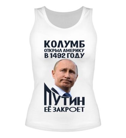 Женская майка Путин закрывает Америку!