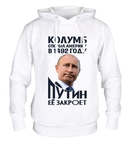 Толстовка с капюшоном Путин закрывает Америку!