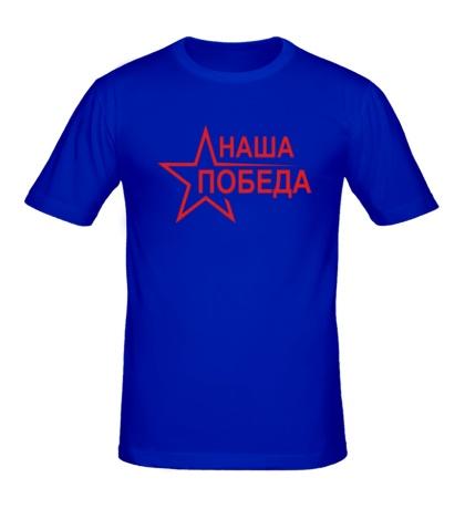 Мужская футболка Наша победа
