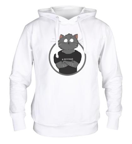 Толстовка с капюшоном Я русский кот