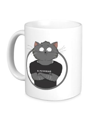 Керамическая кружка Я русский кот
