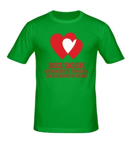 Мужская футболка Возлюби ближнего твоего