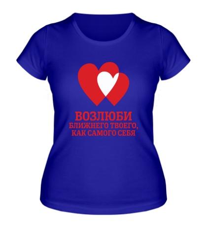 Женская футболка Возлюби ближнего твоего