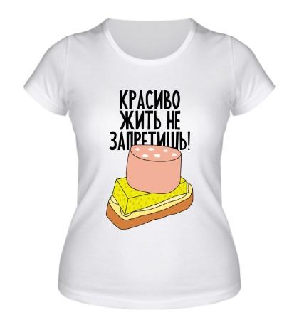 Женская футболка Красиво жить не запретишь!