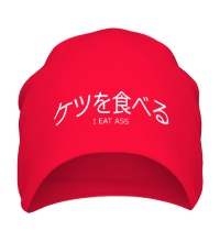 Шапка Ketsu-wo-taberu!