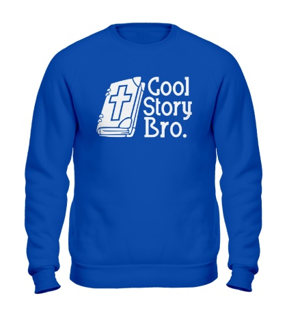 Свитшот Jesus: Cool story bro
