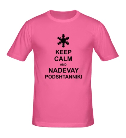 Мужская футболка Keep calm and nadevai podshtanniki
