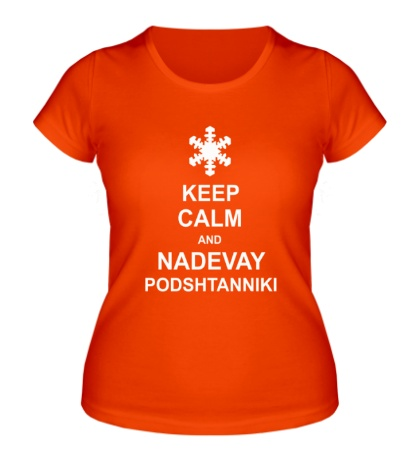 Женская футболка Keep calm and nadevai podshtanniki