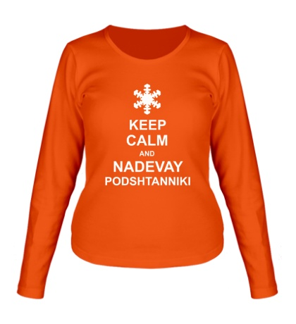 Женский лонгслив Keep calm and nadevai podshtanniki