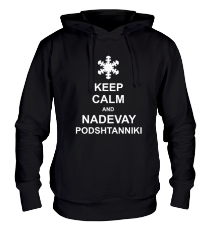 Толстовка с капюшоном Keep calm and nadevai podshtanniki