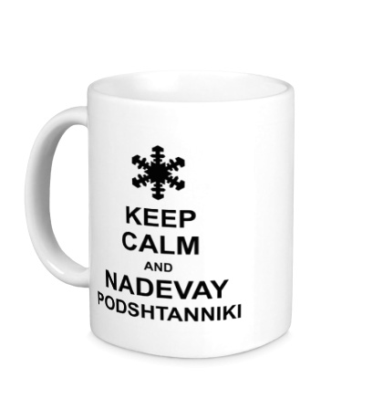 Керамическая кружка Keep calm and nadevai podshtanniki