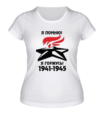 Женская футболка 1941-1945: помню и горжусь
