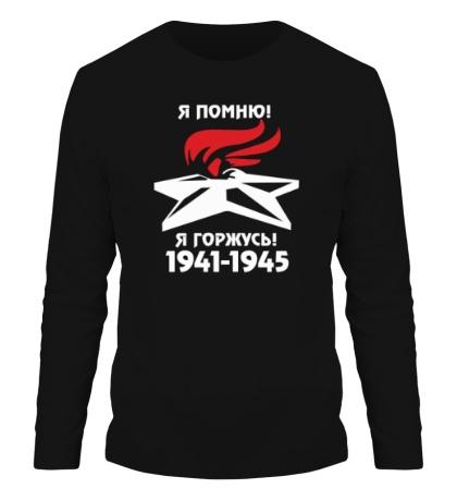 Мужской лонгслив 1941-1945: помню и горжусь