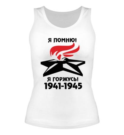 Женская майка 1941-1945: помню и горжусь