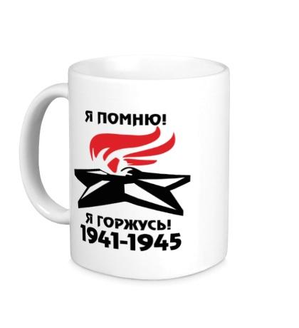 Керамическая кружка 1941-1945: помню и горжусь