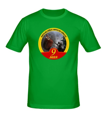 Мужская футболка 9 мая: никто не забыт