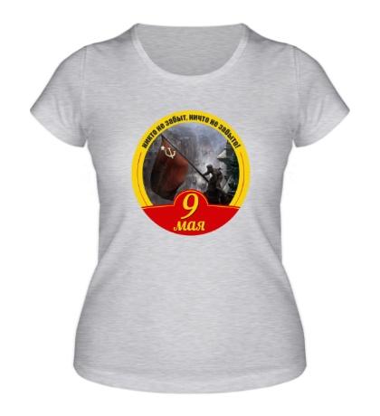 Женская футболка 9 мая: никто не забыт