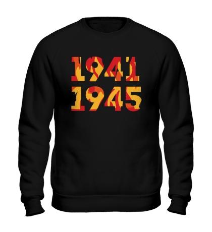 Свитшот 1941-1945
