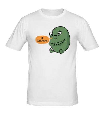 Мужская футболка Я сделяль