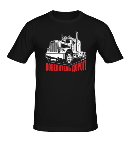 Мужская футболка Повелитель дорог