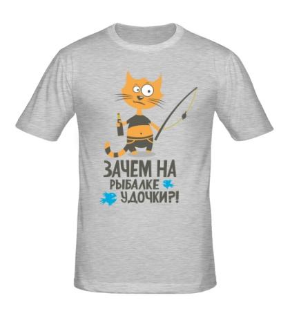 Мужская футболка Зачем на рыбалке удочки?!