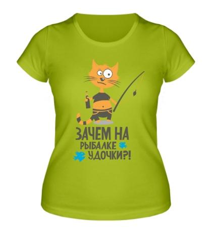 Женская футболка Зачем на рыбалке удочки?!