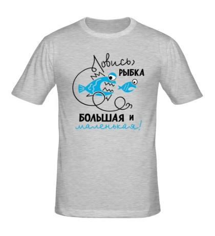 Мужская футболка Ловись рыбка