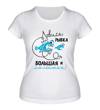 Женская футболка Ловись рыбка
