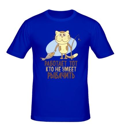Мужская футболка Работает тот кто не умеет рыбачить