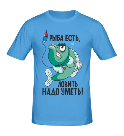Мужская футболка Рыба есть! Ловить надо уметь!