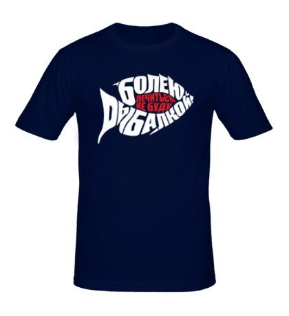 Мужская футболка Болею рыбалкой, лечиться не буду