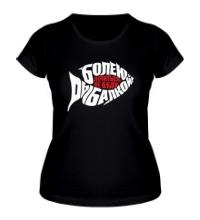 Женская футболка Болею рыбалкой, лечиться не буду