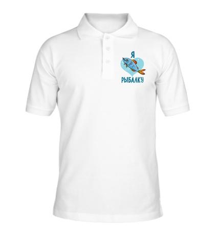 Рубашка поло Я люблю рыбалку