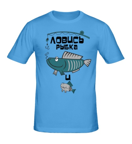Мужская футболка Ловись рыбка огромная
