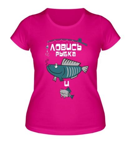 Женская футболка Ловись рыбка огромная