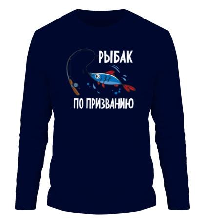 Мужской лонгслив Рыбак по призванию