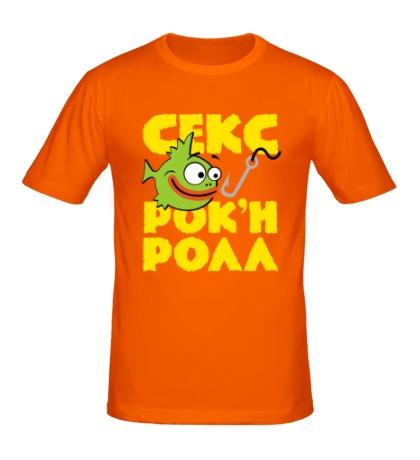 Мужская футболка Секс, рыбалка, рок-н-ролл