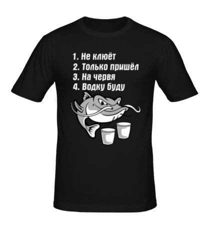 Мужская футболка Не клюёт, а водку буду