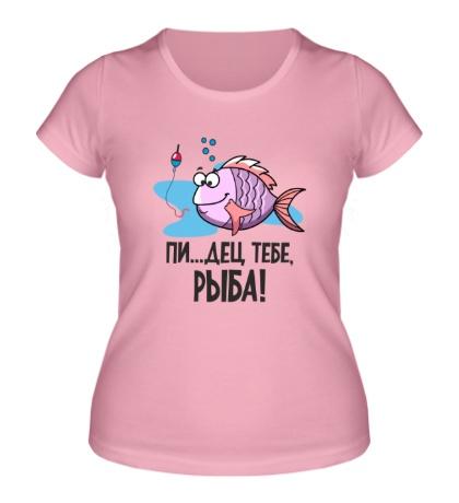 Женская футболка Пи..дец тебе рыба!