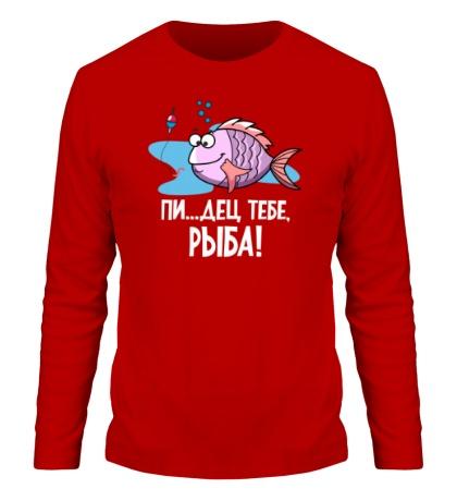 Мужской лонгслив Пи..дец тебе рыба!