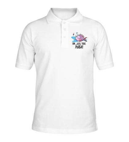 Рубашка поло Пи..дец тебе рыба!