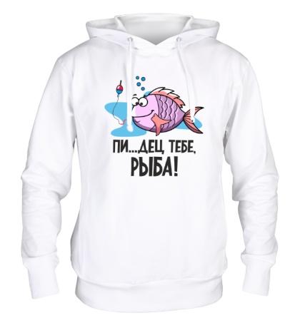 Толстовка с капюшоном Пи..дец тебе рыба!