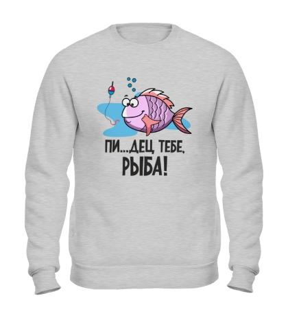 Свитшот Пи..дец тебе рыба!