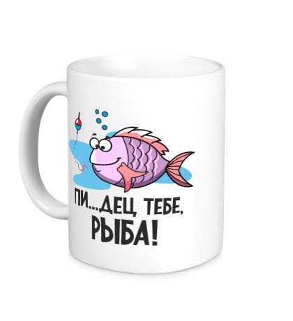 Керамическая кружка Пи..дец тебе рыба!