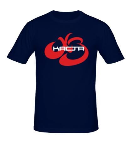 Мужская футболка Каста: ХЗ
